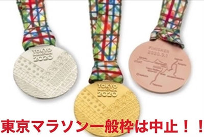 東京マラソン2020一般参加ナシに