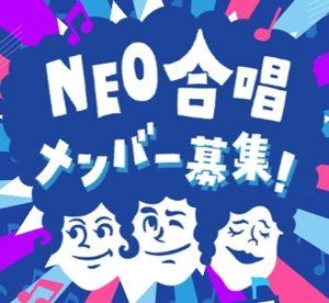 NEO合唱メンバー募集