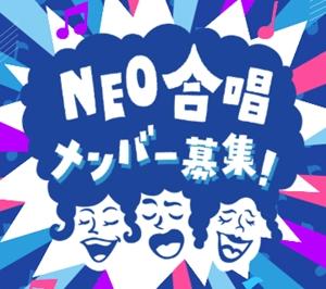 ポカリNEO合唱メンバー募集!